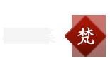 作品集 梵字